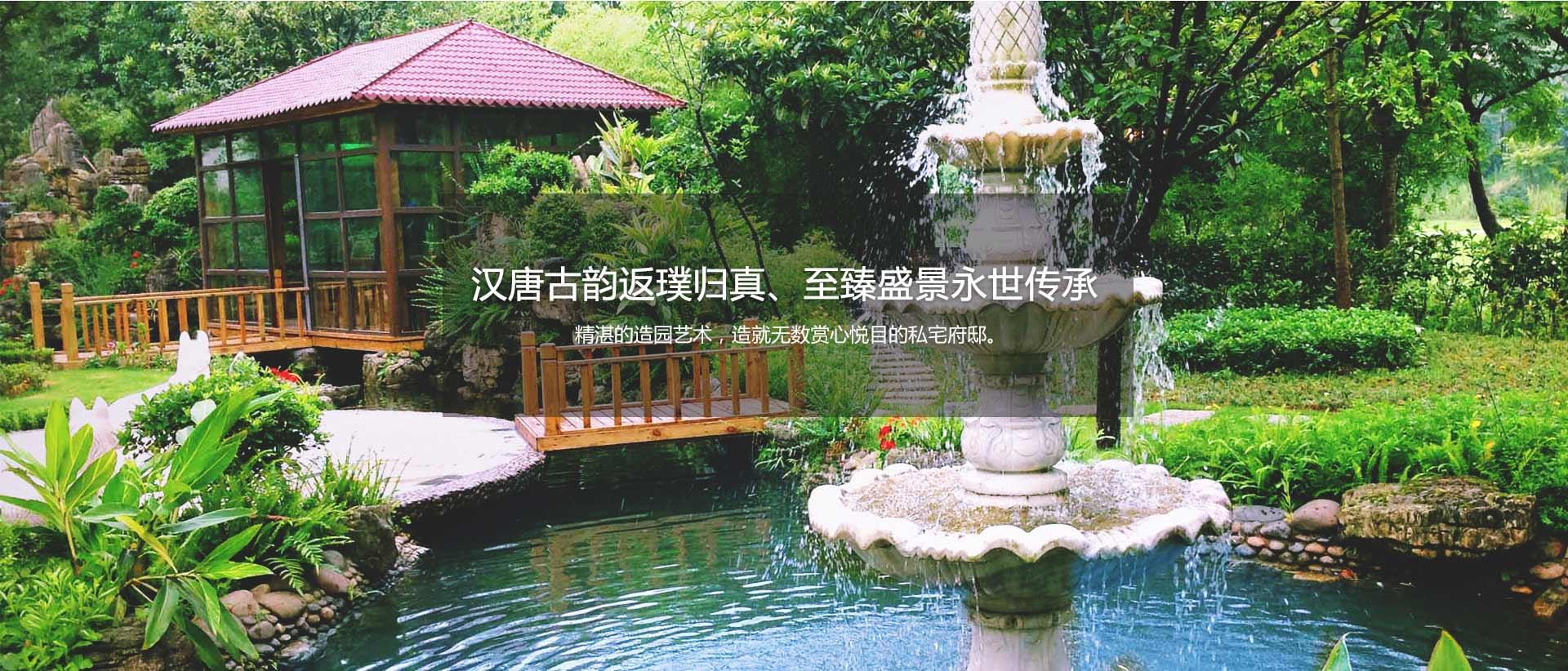 重庆花园景观设计